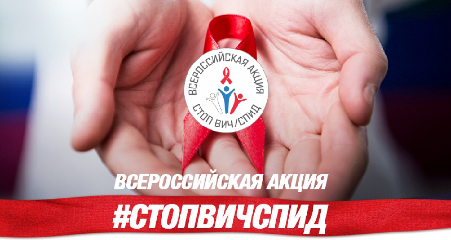 Изображение stopaids_7a6943bf67ee32ebb1299ccb22a6a120.png